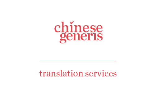 chinese generis-translation services
