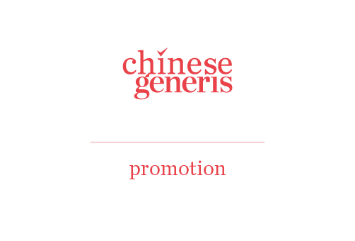chinese generis-promotion packs