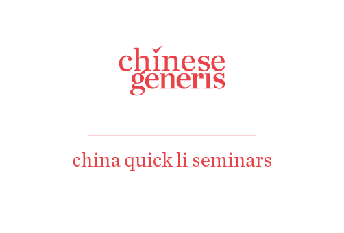chinese generis-Seminars