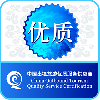 China Outbound Tourism Quality Service Certification